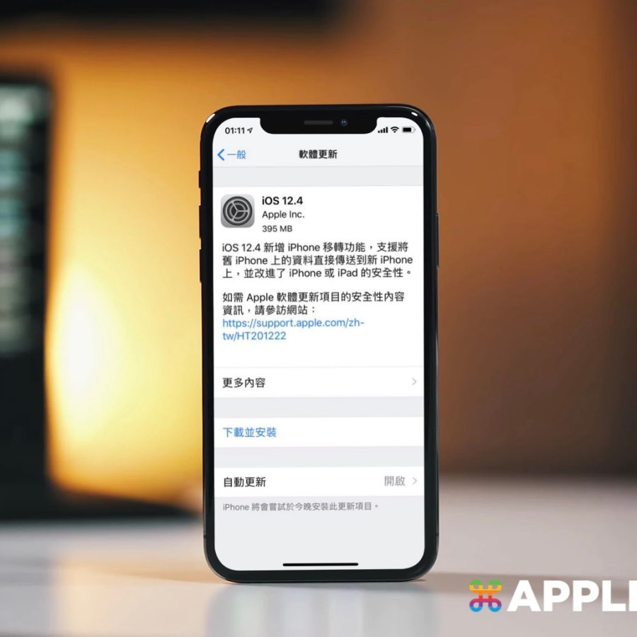 iOS 12.4
