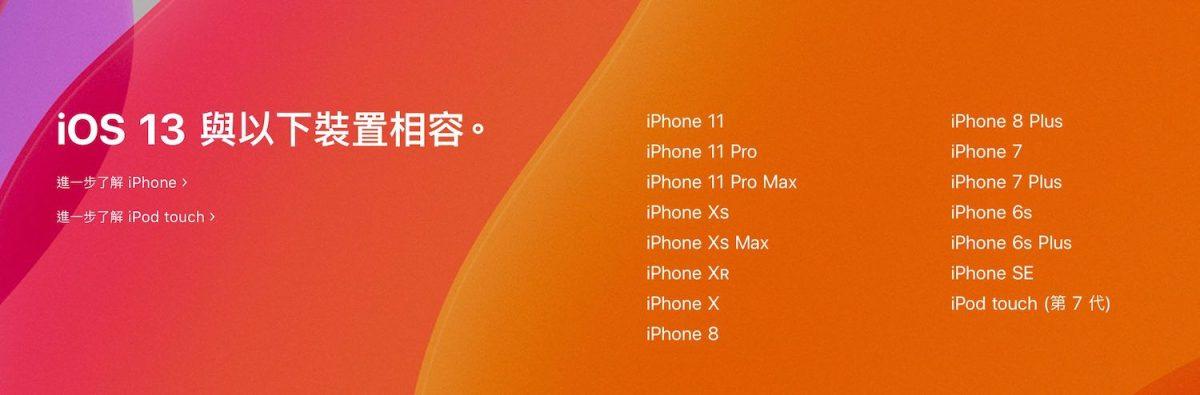 iOS 13 正式版