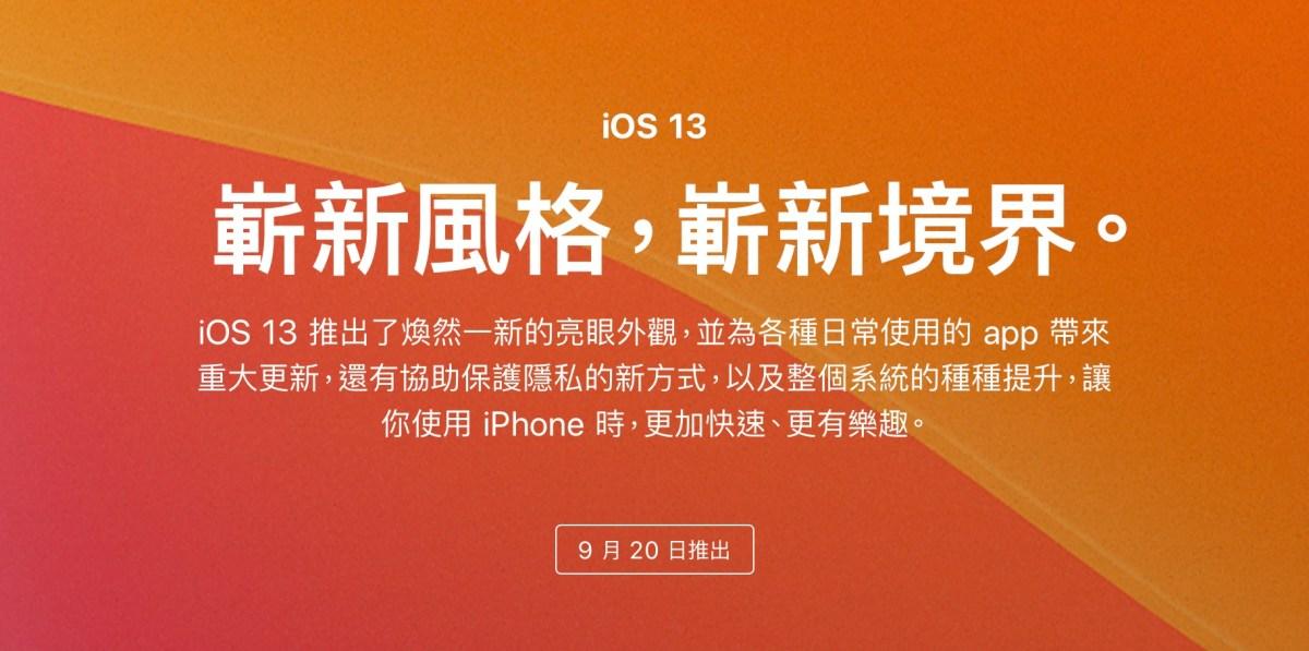 更新 iOS 13
