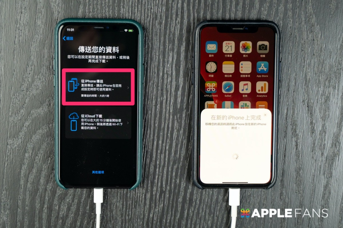 iPhone 移轉
