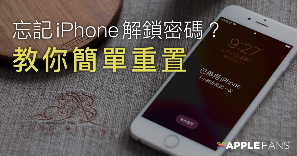 破解 iphone 密碼 鎖