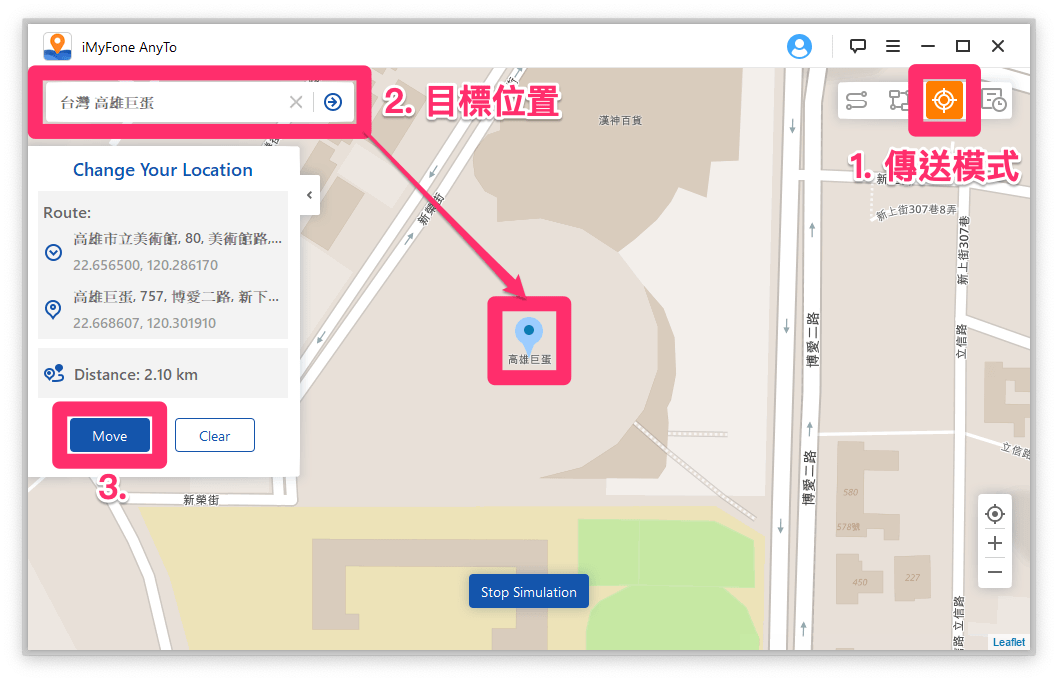 更改 iPhone GPS 定位