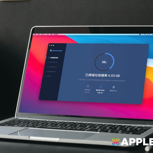 Mac 清理磁碟