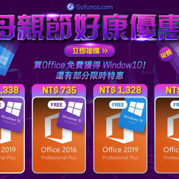 Gofunco 序號網推出母親節優惠,這次活動有買 Office 送 Windows 10 序號 最低只要 NT$702,其他常用的作業系統或辦公軟體序號也都有很不錯的折扣優惠;想找Office 365 也沒問題,若跟 Windows 10 一起買最低只要 NT$535!