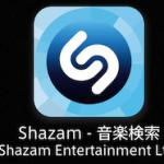 iPhone6で気になった音楽を知りたい時に便利なアプリ【Shazam】___Apple_Labo