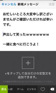 iPhoneの文字入力を100倍快適にするおすすめ最強アプリ