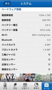 iPhoneのバッテリーを長持ちさせる人気アプリ《バッテリードクター》
