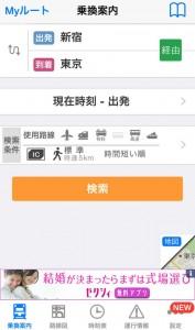 iPhone6で無料で使えるおすすめ電車乗り換え案内アプリ2選