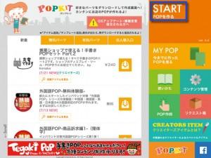iPadでチラシ&POPを無料で作成できる便利なアプリ