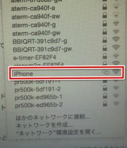 iPhone6でテザリングする設定方法 ソフトバンク編