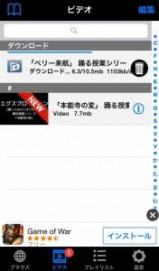 iPhone6s/6splus手に入れたら動画ダウンロードアプリ【Cube ビデオ】を入れよう