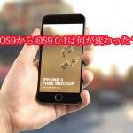 iOS9で不具合続出後リリースされたiOS9.01は何が変わった?
