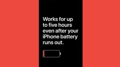 ما هو وضع الطاقة الاحتياطية (Power Reserve) في iOS 14 وكيف يتم استخدامه؟