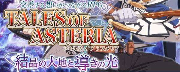 tales-of-asteria