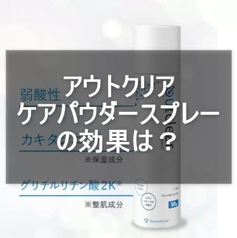 アウトクリア・ケアパウダースプレー効果