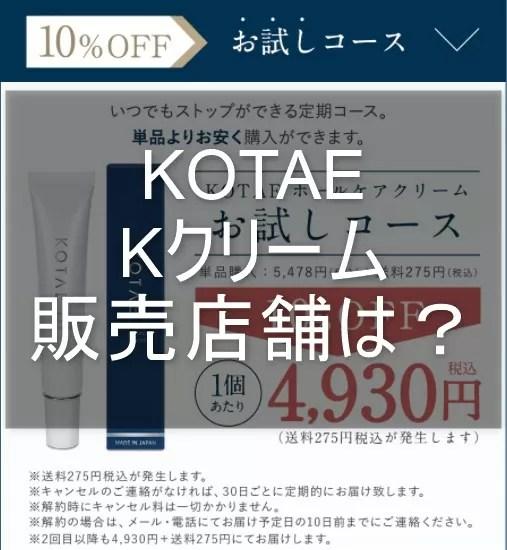 KOTAE Kクリーム 販売店舗