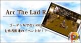 【アークザラッドR】ゴーゲンがでないのは七勇者関連のイベントが!?