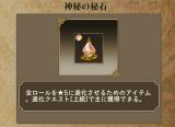 【アークザラッドR】神秘の秘石渋すぎてつらい・・・