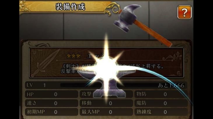 【アークザラッドR】アークRでは武器、防具、アクセサリの作成が可能に!!