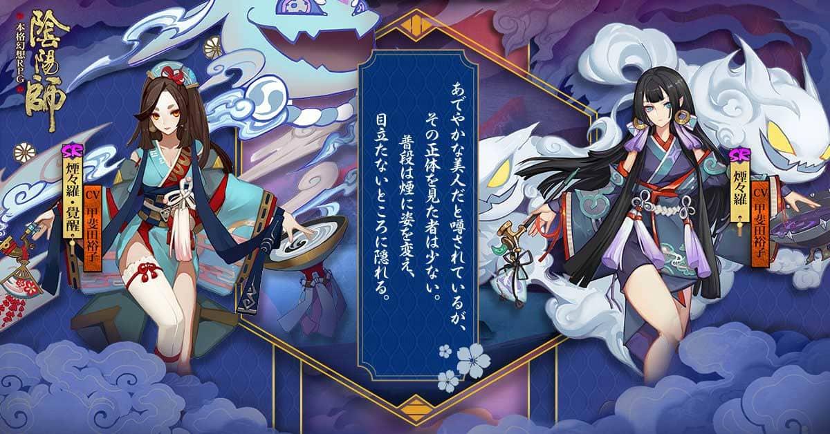 【陰陽師】新式神として「かぐや姫」と「煙々羅」がSSRで登場 ...