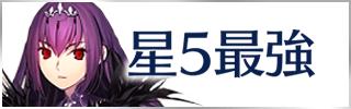 星5最強-min