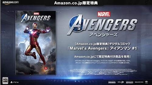 Marvel_s_Avengers_アベンジャーズ_