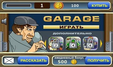 Скачать игровые аппараты garage бесплатно как играть в пьяницу в карту