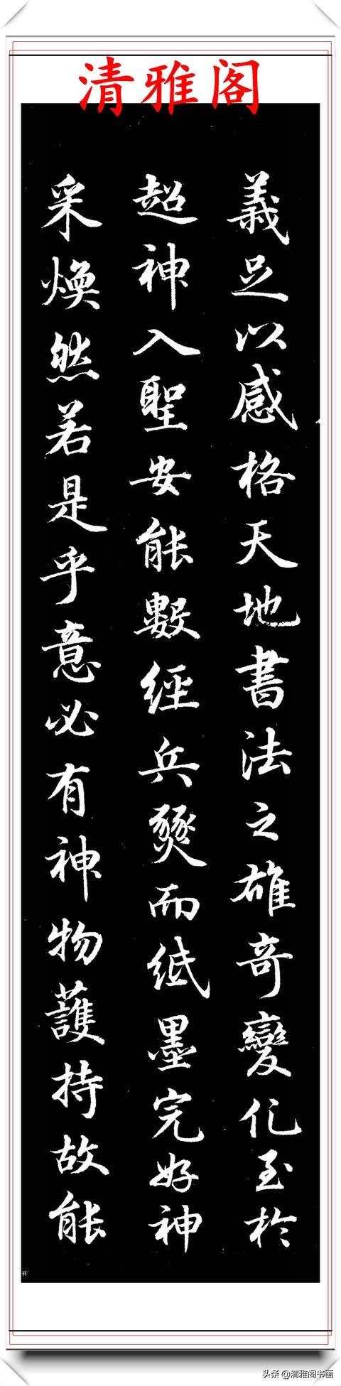 清代武英殿大學士王頊齡,行書作品欣賞,筆法雋秀老辣,真書法也 - 清雅閣書畫