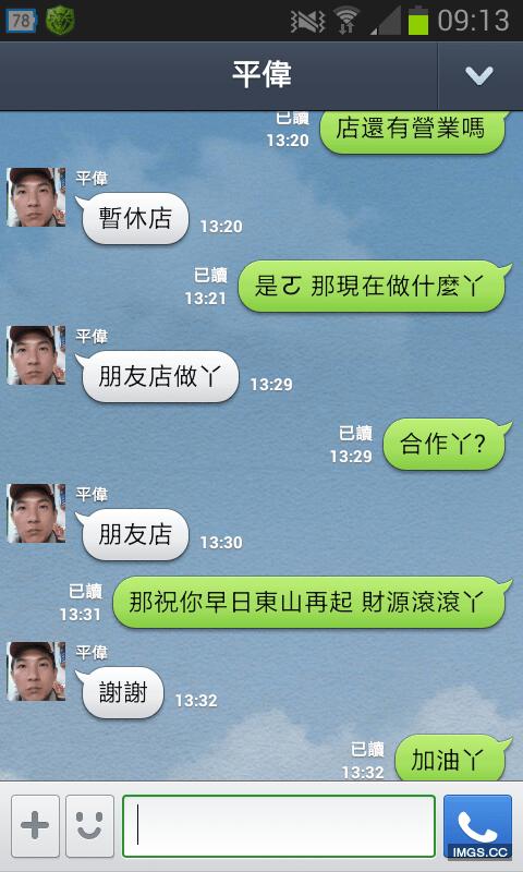 「你在大聲什麼!」陳平偉轉行當演員 - 卡提諾論壇