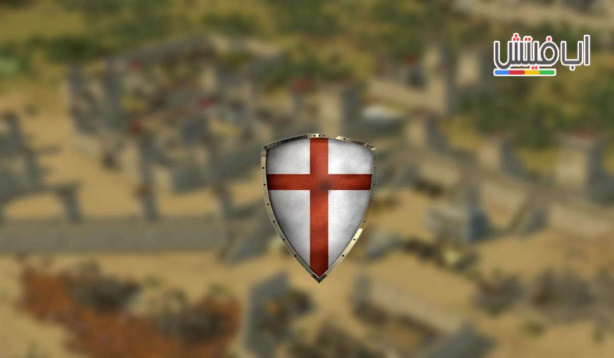 تحميل لعبة صلاح الدين 2 مضغوطة من ميديا فاير : تنزيل لعبة stronghold crusader كاملة