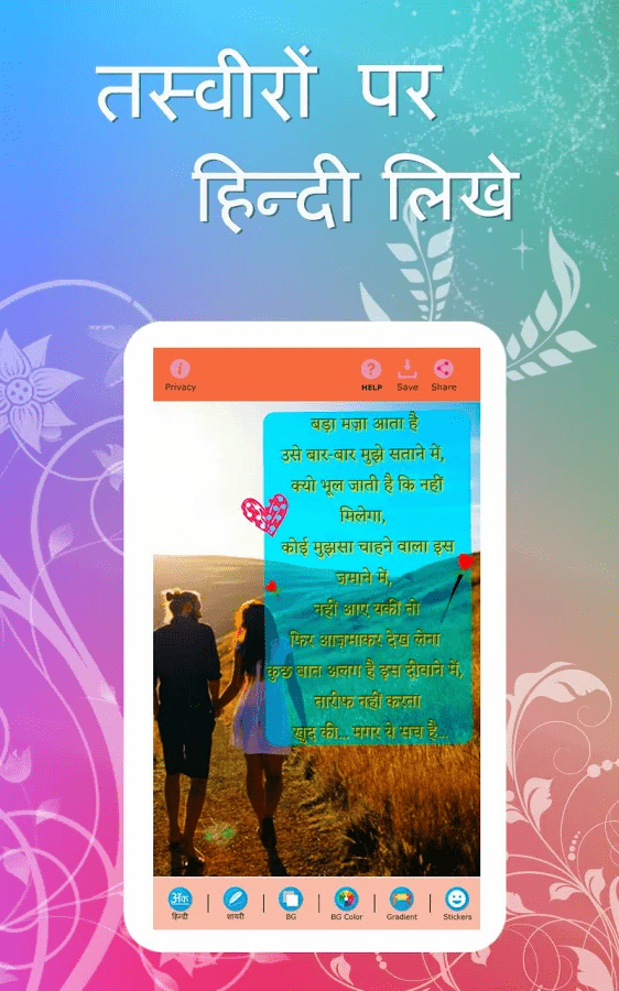 Write Hindi Poetry on Photo