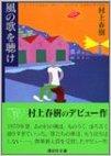 村上春樹の『風の歌を聴け』を読んで