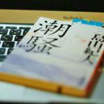 中学英語で三島由紀夫の『潮騒』を翻訳 6