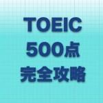 遊んでる場合ではない。TOEIC500点突破で英語苦手を克服