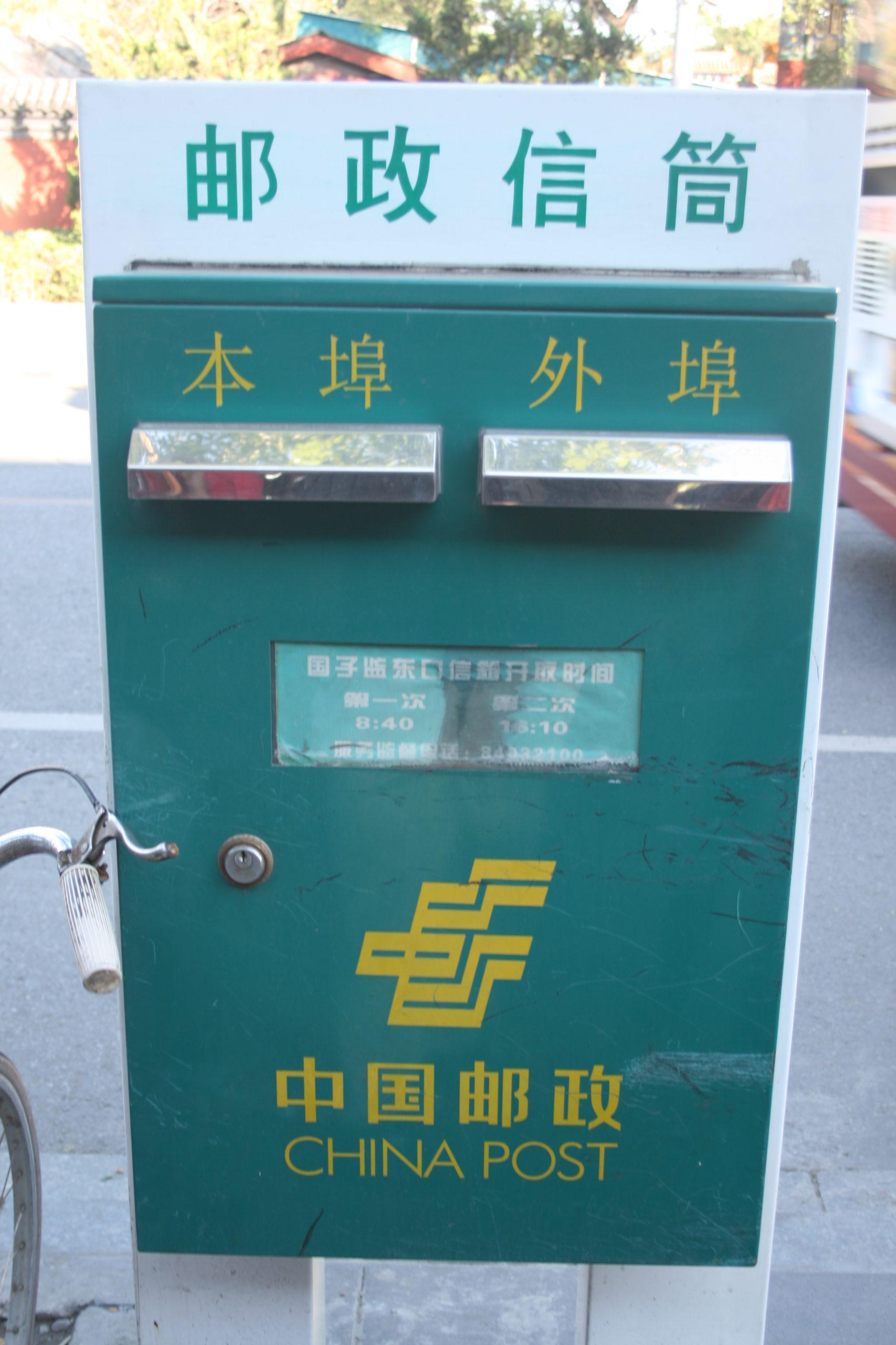 Boite aux lettres en Chine
