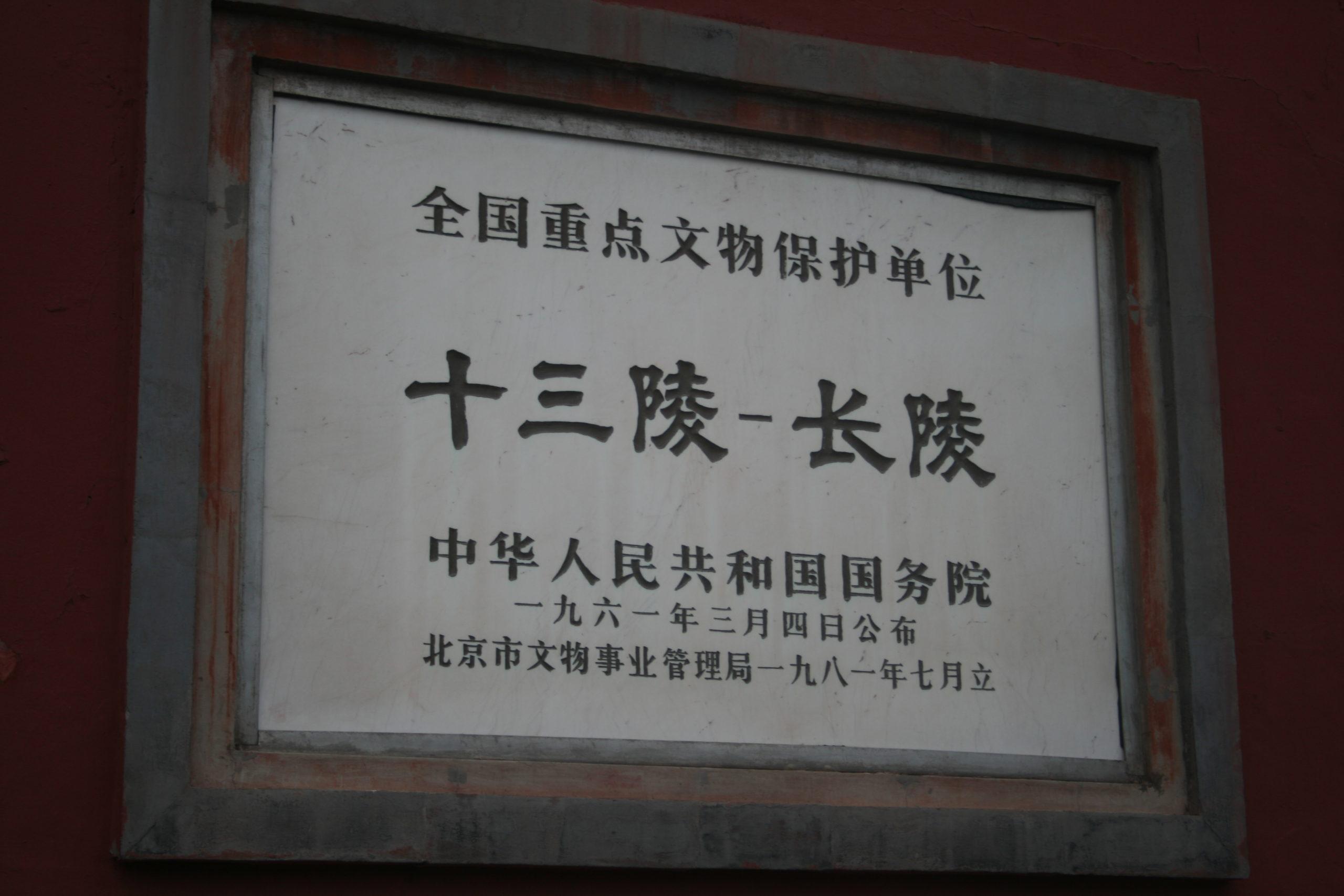 Pancarte écrite en Chinois