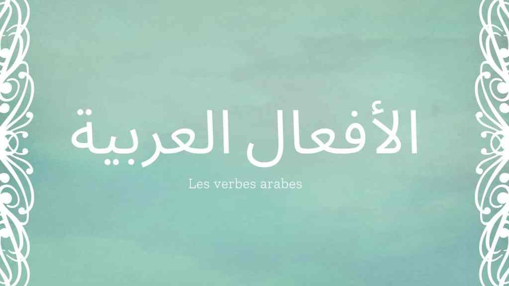 Les verbes arabes