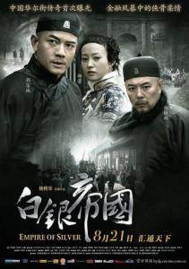 film chinois empire of silver