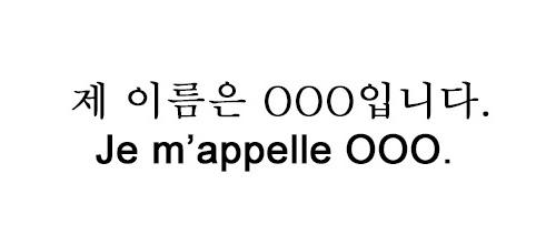 présenter son nom et son prénom en coréen
