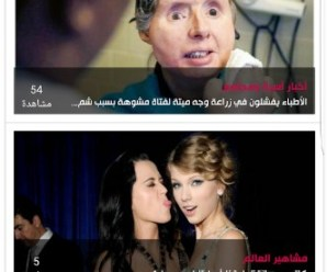 Sayidaty  APK for Android