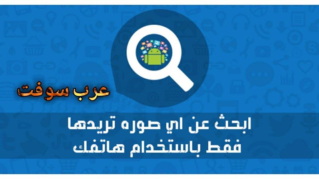 طريقة البحث عن شخص في الانترنت