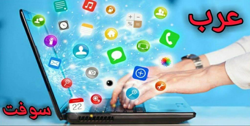 افضل عشر مواقع لتحميل البرامج والتطبيقات للكمبيوتر