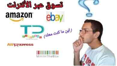 افضل المواقع لتسوق في العالم