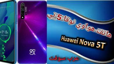 سعر و مواصفات هاتف هواوي نوفا 5 تي Huawei Nova 5T جديد 2020