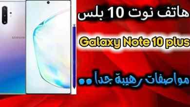 سامسونج تعلن عن هاتف Galaxy Note 10 Plus جديد 2020