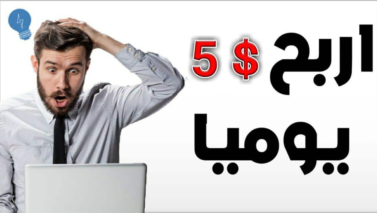 افضل تطبيق لربح 5$ دولار يوميآ