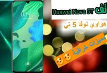 سعر ومواصفات هاتف Huawei Nova 5T