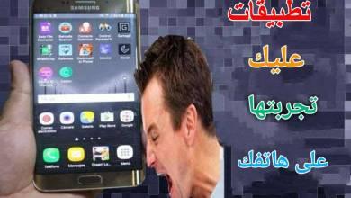 تطبيقات سوف تحول الهاتف الخاص بك الى اخطر هاتف في العالم