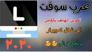 لانشر لتحويل هاتفك الى كمبيوتر وبنظام ويندوز 10 برنامج لا يعرفه العرب