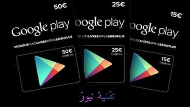 اخطر موقع لربح بطاقات جوجل بلاي و شحن العابك بكل سهولة سارع بثغرة مفتوحة